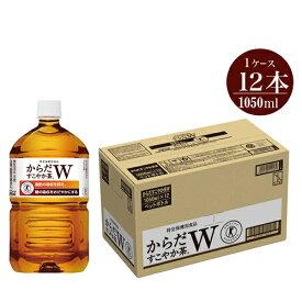 【ふるさと納税】お茶 からだすこやか茶W 1050ml×12本セット 【 ペットボトル 血糖値 脂肪 トクホ 特保 健康 神奈川県 海老名市 】