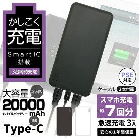 【ふるさと納税】 Owltech(オウルテック) モバイルバッテリー 大容量 安心の 20000mAh (ホワイト) 【 家電 スマホ 充電器 iphone 20000 mah 急速充電 対応 アンドロイド android アイフォン PSE適合 】