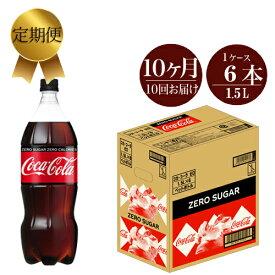 【ふるさと納税】【定期便10カ月】コカ・コーラゼロ 1.5L×6本セット 【 ペットボトル 炭酸 飲料 神奈川県 海老名市 】