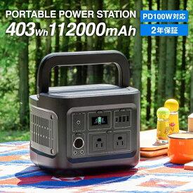 【ふるさと納税】Owltech(オウルテック) 非常時やアウトドアで電源が使える ポータブル電源 403Wh(112,000mAh) OWL-LPBL112001-BK オウルテック 【充電器 アウトドア キャンプ 神奈川県海老名市】