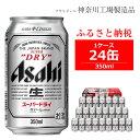 【ふるさと納税】ビール アサヒ スーパードライ Superdry 350ml 24本 1ケース 【 ギフ...