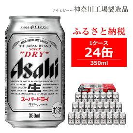 【ふるさと納税】ビール アサヒ スーパードライ Superdry 350ml 24本 1ケース 【 ギフト 内祝い お歳暮 asahi 神奈川県 南足柄市 】