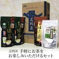 【ふるさと納税】手軽にお茶をお楽しみいただけるセット