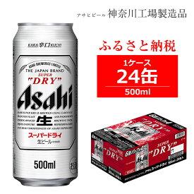 【ふるさと納税】ビール アサヒ スーパードライ Superdry 500ml 24本 1ケース 【 ギフト 内祝い お歳暮 asahi 神奈川県 南足柄市 】