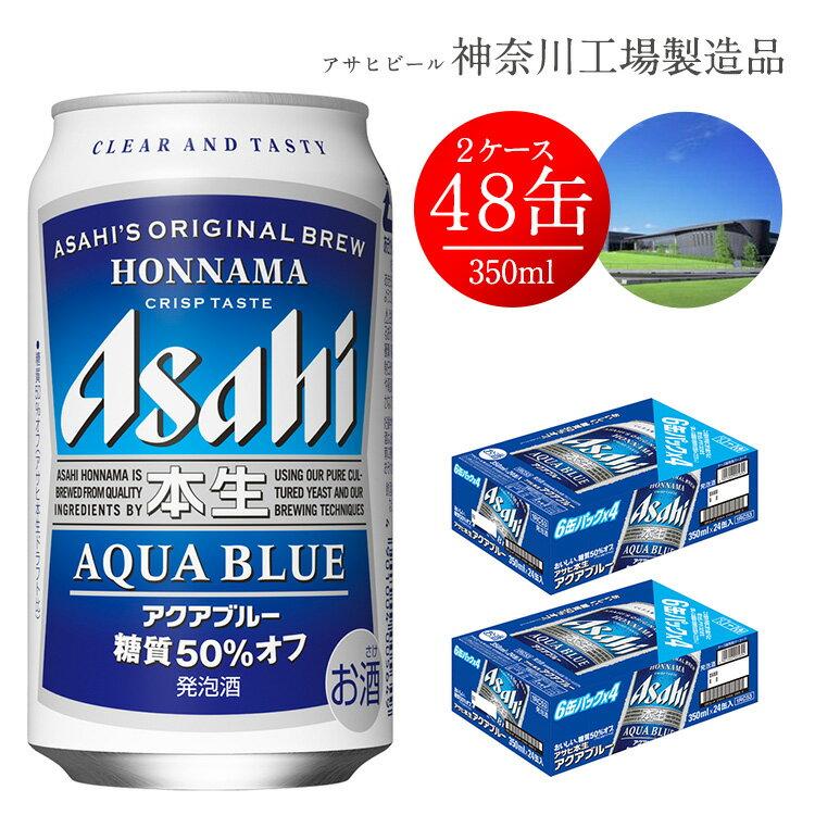 【ふるさと納税】アサヒビール アサヒ 本生 アクアブルー350ml 24本 2ケース 発泡酒
