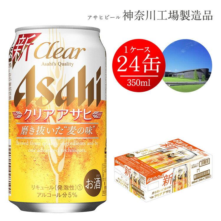 【ふるさと納税】アサヒビール クリアアサヒ Clear asahi 第3のビール 350ml 24本 入り 1ケース 発泡酒