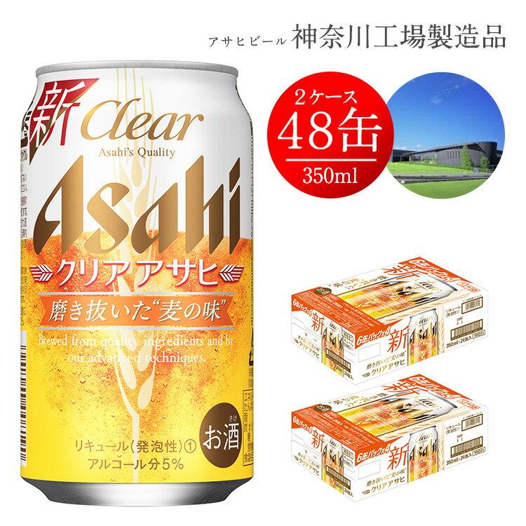【ふるさと納税】アサヒビール クリアアサヒ Clear asahi 第3のビール 350ml 24本 2ケース 発泡酒