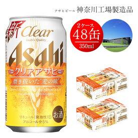 【ふるさと納税】アサヒビール クリアアサヒ Clear asahi 第3のビール 350ml 24本 2ケース 発泡酒 【 ギフト 内祝い お歳暮 asahi 神奈川県 南足柄市 】