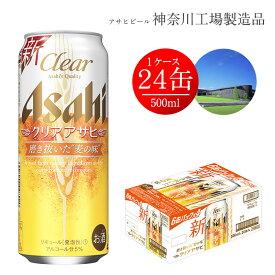 【ふるさと納税】アサヒビール クリアアサヒ Clear asahi 第3のビール 500ml 24本 1ケース 発泡酒