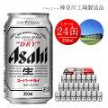 アサヒビールスーパードライ350ml×24缶1ケース