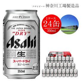【ふるさと納税】ビール アサヒ スーパードライ Superdry 350ml 24本 1ケース 受付後14日以内に配送
