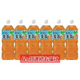 【ふるさと納税】【6ヶ月連続お届け】GREEN DA・KA・RA やさしい麦茶2L×6本 【定期便・飲料類・お茶】