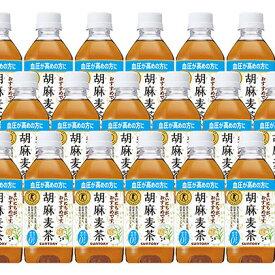 【ふるさと納税】サントリー 胡麻麦茶(特定保健用食品)350ml×24本 【飲料類・お茶・飲料・ドリンク】