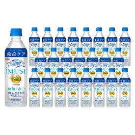 【ふるさと納税】キリン iMUSE 水 500ml PET 【飲料・乳飲料・ドリンク】