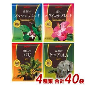 【ふるさと納税】ブルックス贅沢なグルメコーヒー4種セット【1058317】