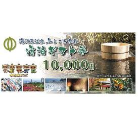 【ふるさと納税】湯河原温泉「宿泊ギフト券」5万円寄附