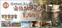 【ふるさと納税】湯河原温泉ふるさと納税「宿泊ギフト券」