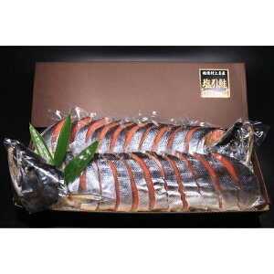 【ふるさと納税】村上名産塩引き鮭 1尾分1切れ真空