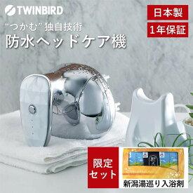 【ふるさと納税】防水ヘッドケア機 新潟湯めぐり入浴剤セット【TB-G001JPPW-A02】美容 家電 日本製