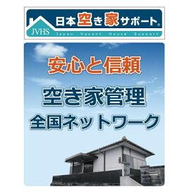 【ふるさと納税】E-04 空き家管理サービス(お試し3か月スタンダードプラン)