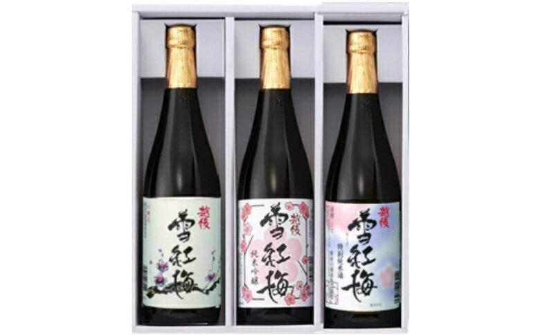 【ふるさと納税】1H-201E4 越後雪紅梅 本醸造、越後雪紅梅 純米吟醸、越後雪紅梅 特別純米