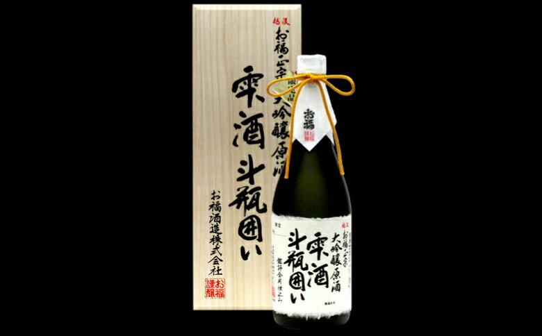 【ふるさと納税】2-003E5 越後 お福正宗 大吟醸 雫酒 斗瓶囲い