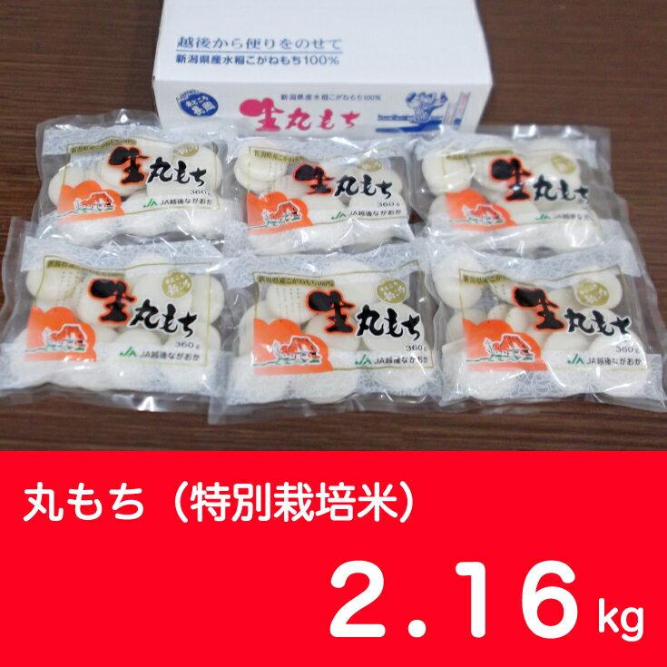 【ふるさと納税】1-290新潟県長岡産「丸もち」2.16kg