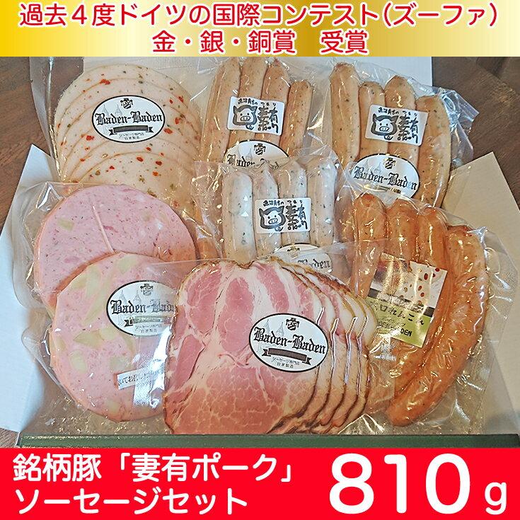 【ふるさと納税】1-340 バーデン・バーデン ソーセージセット810g