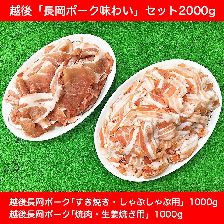 【ふるさと納税】1-360 越後「長岡ポーク味わい」セット2000g