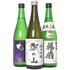 【ふるさと納税】C1-07隠れた銘酒飲み比べセット(純米酒720ml×3本)