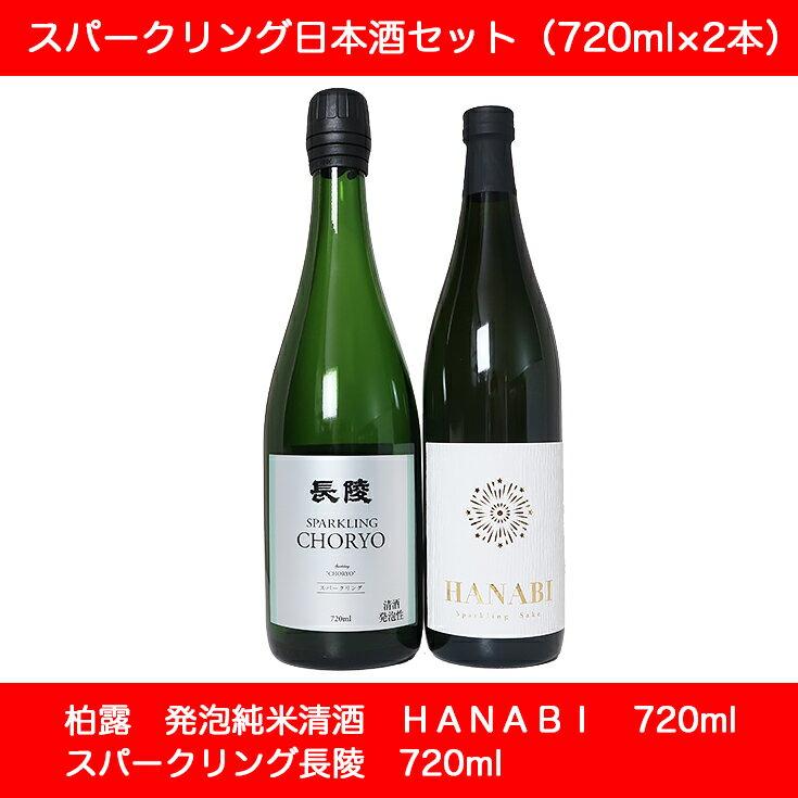 【ふるさと納税】1H-055 スパークリング日本酒セット(720ml×2本)