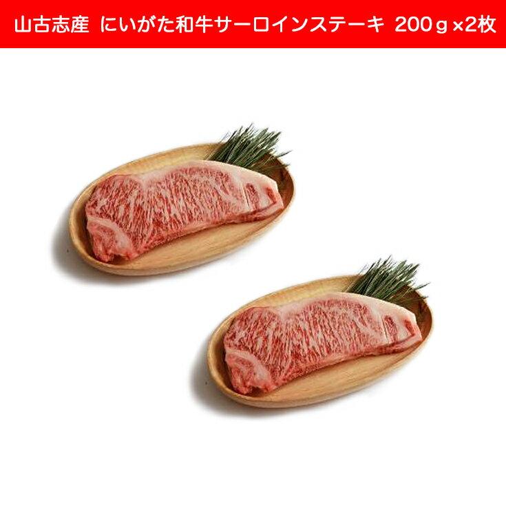 【ふるさと納税】2-009F3 山古志産 にいがた和牛サーロインステーキ
