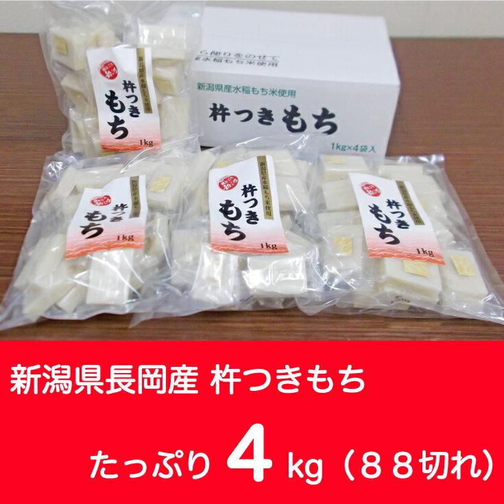 【ふるさと納税】1-329新潟県長岡産杵つきもち4kg(88切れ)