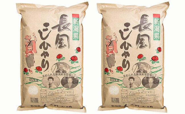 【ふるさと納税】3-025 新潟県長岡産コシヒカリ20kg