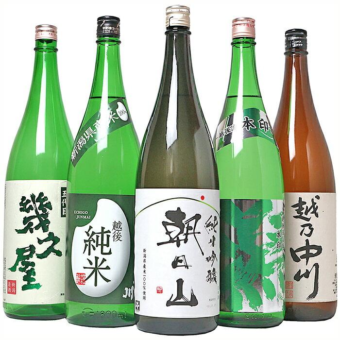 【ふるさと納税】3H-002 越後銘門酒会 日本酒福袋(1800ml×5本)