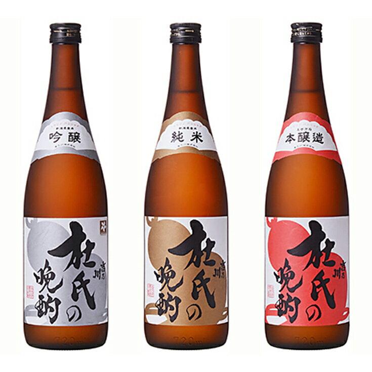 【ふるさと納税】1H-081杜氏の晩酌 吟醸、純米、本醸造