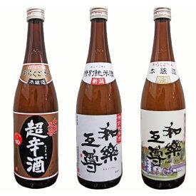 【ふるさと納税】95-08和楽互尊 特別純米、超辛口本醸造、本醸造