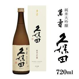 【ふるさと納税】日本酒 久保田 新潟 36-13久保田 萬寿720ml(純米大吟醸)