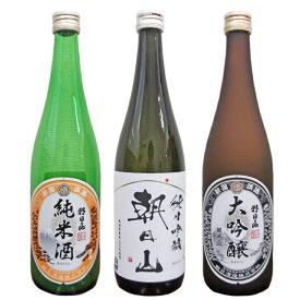 【ふるさと納税】日本酒 飲み比べ 新潟 95-25朝日山 萬寿盃、朝日山 純米吟醸、朝日山 純米酒