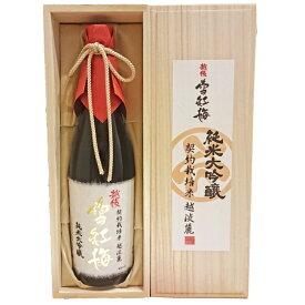 【ふるさと納税】 新潟 日本酒 95-28越後雪紅梅 純米大吟醸 越淡麗仕込