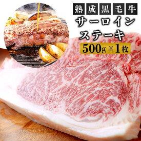 【ふるさと納税】2-066長岡産熟成黒毛牛サーロインステーキ(500g×1枚)