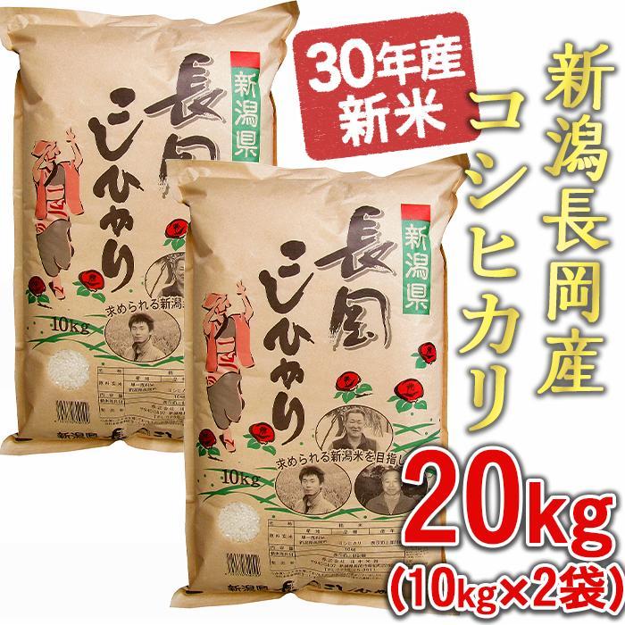 【ふるさと納税】3-050【H30年産】新潟長岡産コシヒカリ20kg(10kg×2袋)