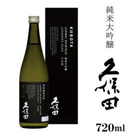 【ふるさと納税】日本酒 久保田 新潟 36-09久保田 純米大吟醸 720ml