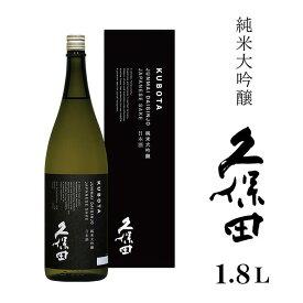 【ふるさと納税】日本酒 一升 久保田 新潟 1.8L 36-14久保田 純米大吟醸1.8L