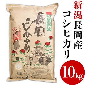 【ふるさと納税】米 10kg 白米 コシヒカリ 新潟 73-101新潟長岡産コシヒカリ10kg