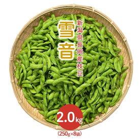 【ふるさと納税】75E-05新潟県長岡産枝豆2.0kg【雪音250g×8袋入り】