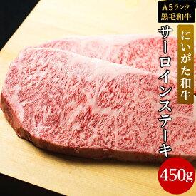 【ふるさと納税】 訳あり 肉 76-52【訳あり】にいがた和牛サーロインステーキ450g