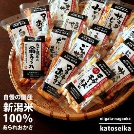 【ふるさと納税】A3-01新潟米おかき食べくらべセット