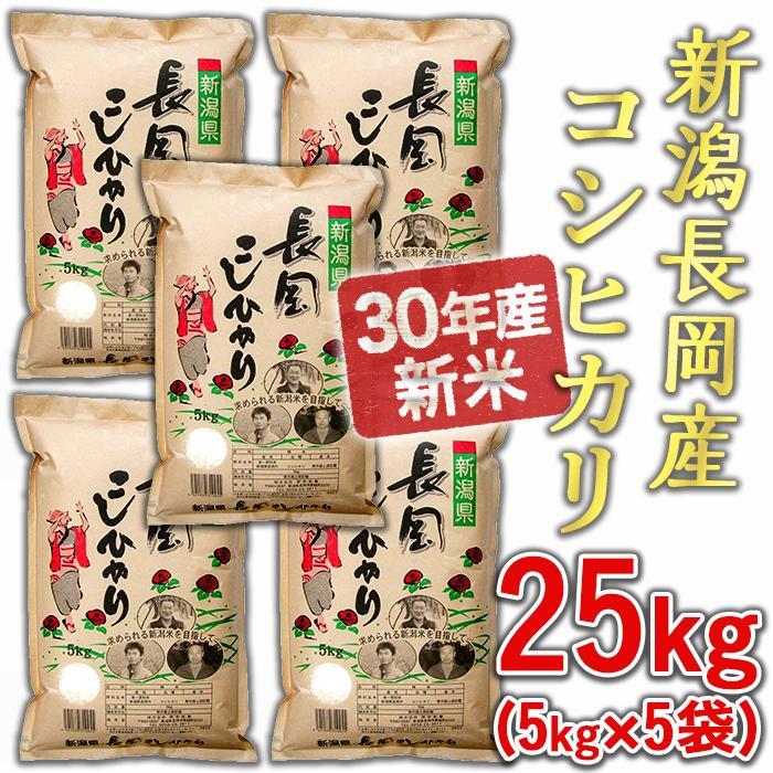 【ふるさと納税】3H-005【H30年産】新潟長岡産コシヒカリ25kg(5kg×5袋)