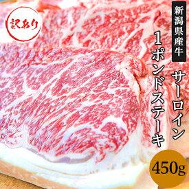 【ふるさと納税】 訳あり 肉 76-66【訳あり】新潟県産牛(長岡産) サーロイン1ポンドステーキ